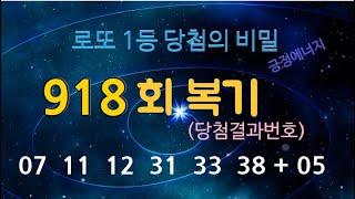 918회 로또복기/추첨결과번호
