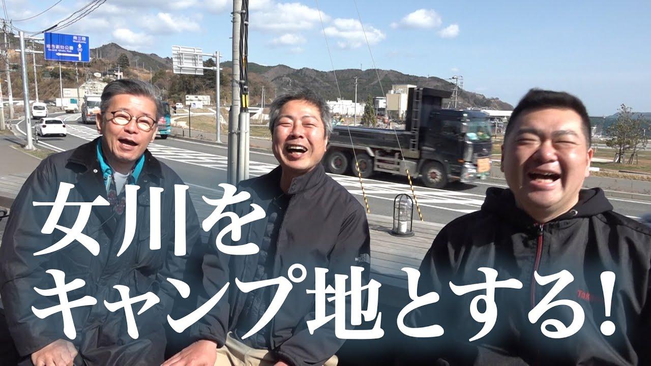 藤やんうれしー呼ばれてないのに10年目の宮城・女川への旅【後編】