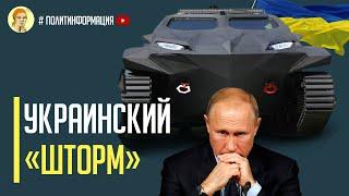 """Срочно! Визг в Кремле: Украина продемонстрировала уникальный БМП - амфибию """"Шторм"""""""