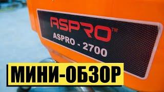 ASPRO-2700 окрасочный аппарат   РОДМОН