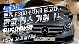 바로오토 벤츠 E300 신차급중고리스 월 58만원 반값…