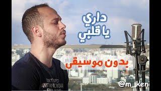 داري يا قلبي بدون موسيقى - محمد كندو