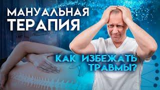 Мануальная терапия и травматизм (как избежать травм)