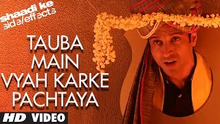Tauba Main Vyah Karke Pachtaya | Shaadi Ke Side Effects