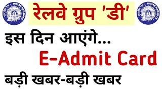 Railway Group D Admit Card Kab Aayenge || Railway Group D Admit Card Date