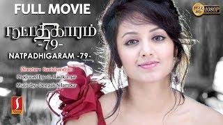 Natpadhigaram 79 Tamil Full Movie 2019 | Raj Bharath | Amzath Khan | Reshmi Menon | Tejaswi Madivada