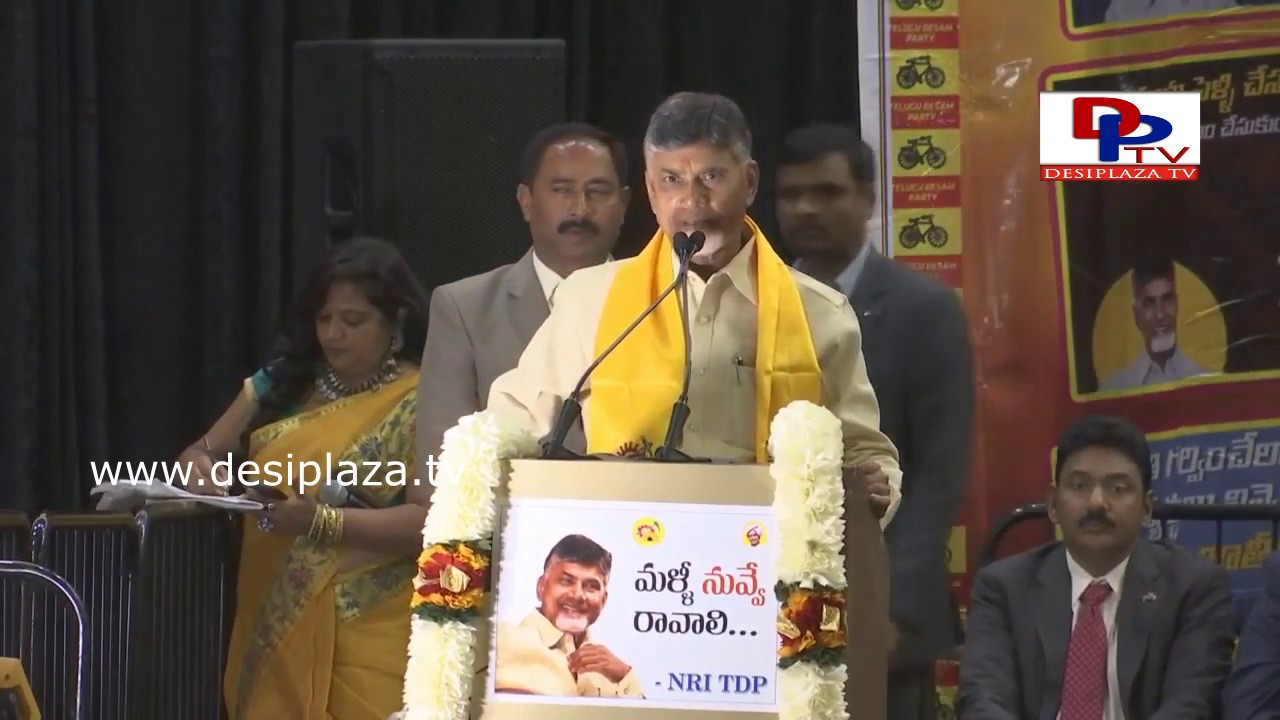 Full Speech - AP CM Chandrababu Naidu in New York 2018