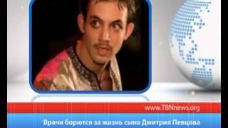 Врачи борются за жизнь сына Дмитрия Певцова