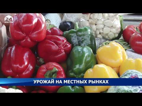 Урожай на местных рынках
