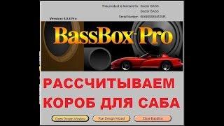 Bassbox 6 Pro расчет короба для сабвуфера