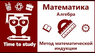 Математика: подготовка ЕГЭ. Метод математической индукции
