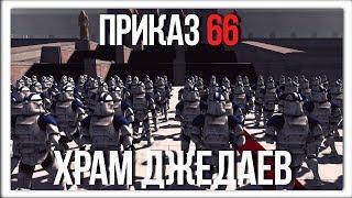 ПРИКАЗ 66 - АТАКА НА ХРАМ ДЖЕДАЕВ!   Men Of War Star Wars   ЗАРИСОВКИ #21