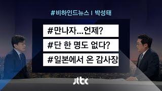 [비하인드 뉴스] 만나자…언제? / 단 한 명도 없다? / 일본에서 온 감사장