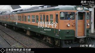 【1965】「私の時間」で国鉄両毛線・水戸線の駅名を歌います。