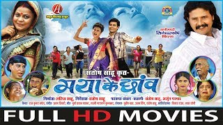 Maya Ke Chhanv - मया के छाँव | CG Film - Full Movie
