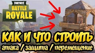 ПОСТРОЙКИ В Fortnite: Battle Royale. Гайд и советы по строительству.