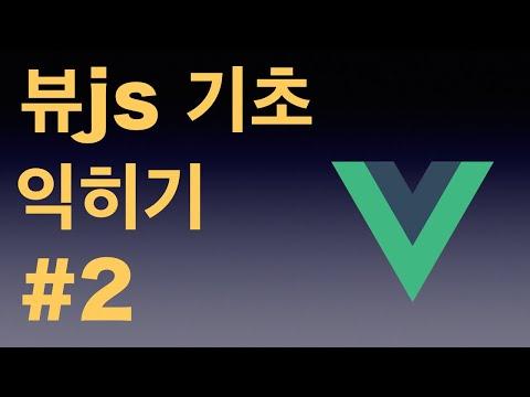 [뷰js 2 (vuejs 2) 기초 익히기 기본 강좌] 02 뷰 데이터 (data) 와 메소드 (methods)