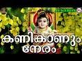 കണ ക ണ ന ര Kanikanum Neram Sree Guruvayoorappa Devotional Songs Malayalam mp3