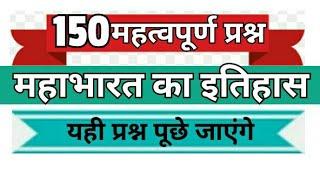 TOP:-200 MAHABHARATA GK   Mahabharata Mythology in Hindi   Mahabharata History Quiz   History GK