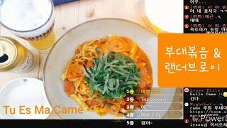 부대볶음 with 랜더브로이(lander bräu) 먹방&리뷰   요리하는 남자/cooking/音フェチ/ Korean ASMR
