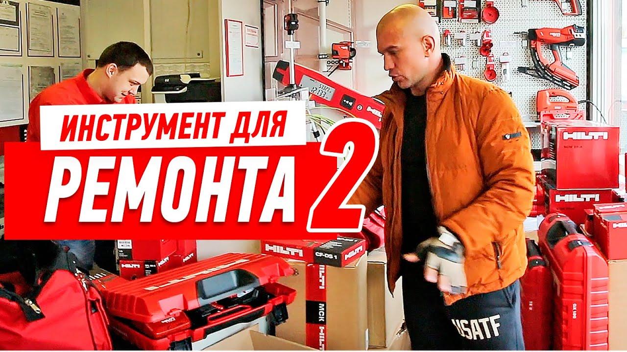 Топ инструментов для ремонта квартиры от Алексея Земскова