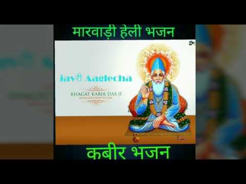 मारवाड़ी हेली भजन कबीर । Marwadi Heli Bhajan | Kabir Das Bhajan ! Javri Aaglecha Siyat
