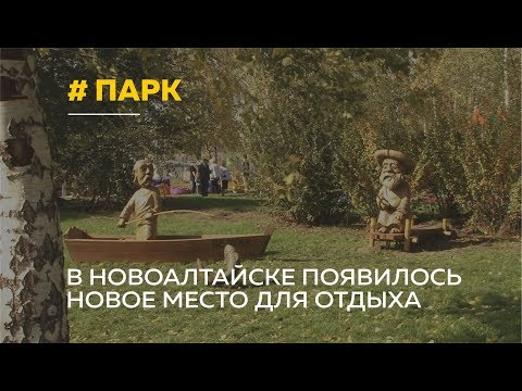 Заброшенный парк в Новоалтайске отремонтировали спустя почти 40 лет