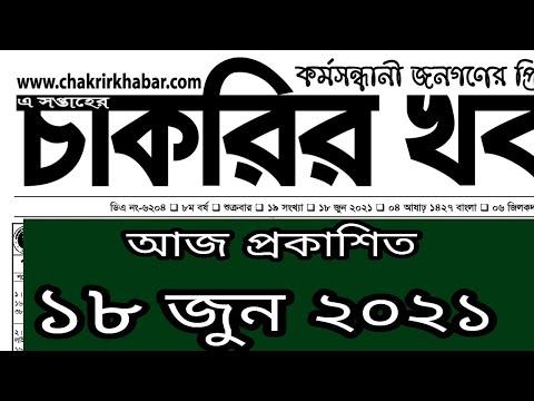 Saptahik Chakrir Khobor 18 Jun 2021 || সাপ্তাহিক চাকরির খবর || চাকরির খবর || Jobs News Today