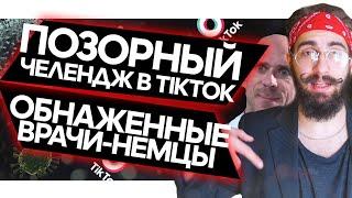 постер к видео Позорный челлендж в TikTok || Обнажённые врачи-немцы
