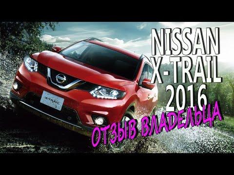 Nissan X-Trail 2016. Честный отзыв владельца. Вся правда.