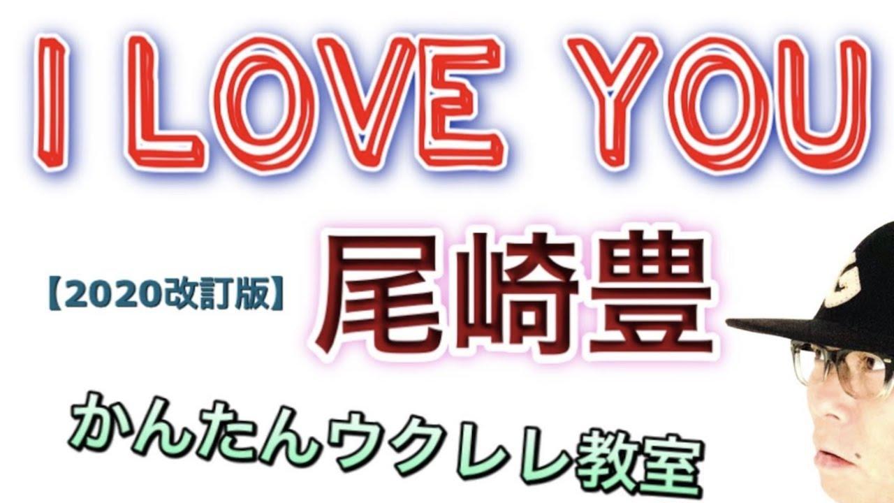 【2020改訂版】I LOVE YOU / 尾崎豊《ウクレレ 超かんたん版 コード&レッスン付》#GAZZLELE