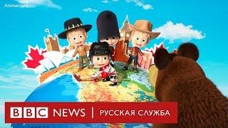 «Маша - это Путин?» - Как встретили премьеру мультика в Британии