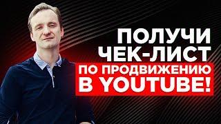Чек лист по продвижению видео на YouTube 2019. Как продвигать видео на ютуб