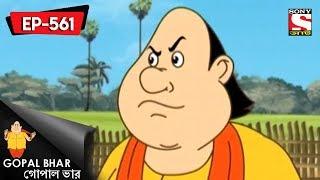 Gopal Bhar (Bangla) - গোপাল ভার) - Episode 561 - Jabda Holo Bhagawan - 25th  November, 2018