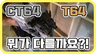 이거아세요?! 목재전용타카 T64의 새로운발견! [인테…