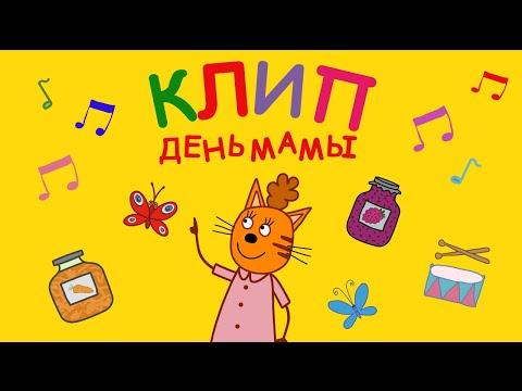 Три Кота | День Мамы | Караоке | Песни для детей из мультфильма