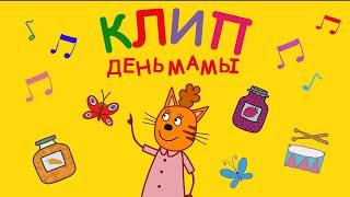 Три Кота День Мамы Караоке Песни для детей из мультфильма
