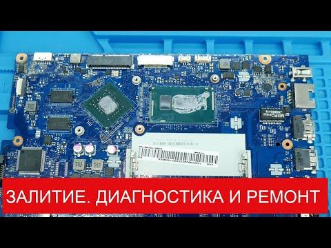 #2 Устранение залития и ремонт материнской платы ноутбука Lenovo