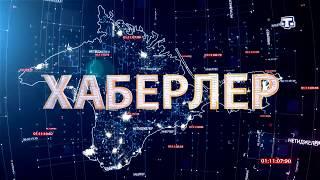 ХАБЕРЛЕР на русском языке 23.02.18