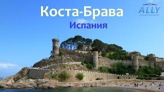 видео Costa brava blanes 2 испания | Отели и отдых. Отзывы.