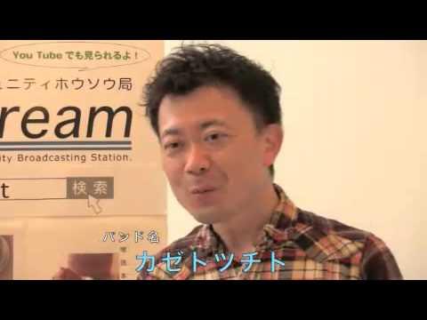 柏の葉kst 2015.11.17 大瀬ゆうこのおいしいサロン! ゲスト: 千葉大学「野田勝二さん」