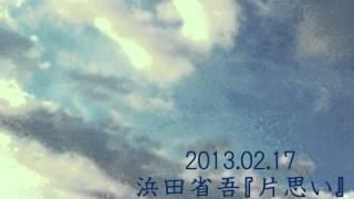 リクエストは、浜田省吾さんの『片思い』でした。