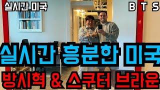 "[BTS 방탄소년단] 실시간 흥분한 미국 ""방…"