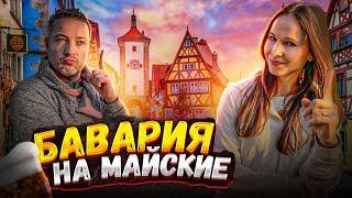 Путешествие по Баварии Замок Нойшванштайн Цугшпитце Фюссен Гармиш-Партенкирхен Мюнхен