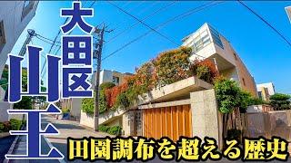 【山王】田園調布を超える歴史。大田区随一の高級住宅街、山王をご紹介。