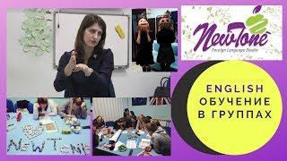 🅰️ Студия иностранных языков NewTone( НьюТон-обучение в группах)