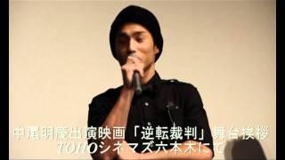中尾明慶が出演致します映画「逆転裁判」が公開中です。 コメントも届い...