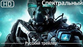 Спектральный (Spectral) 2017. Русский трейлер [1080p]