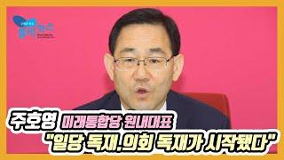 """[폴리TV] 주호영 """"…"""