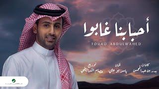 Fouad Abdulwahed … Ahbabna Ghabo - 2020   فـؤاد عبدالواحد … احبابنا غابوا - بالكلمات